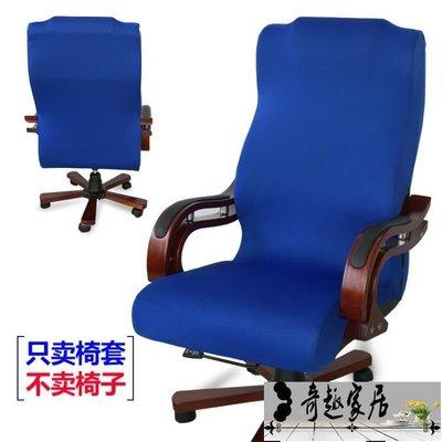 辦公老板椅套罩通用田園連身彈力加大碼扶手電腦轉椅套子靠背【奇趣百貨】