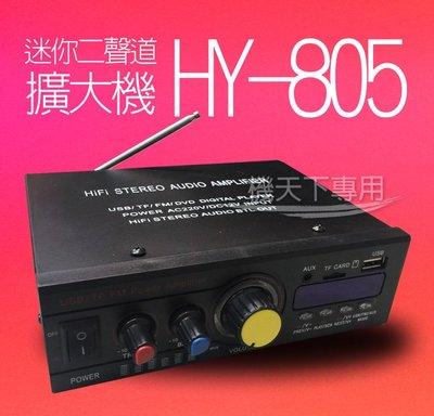 【I & K 生活館】HY-805迷你機身設計 HIFI二聲道擴大機 汽車/機車,超小體積 高效能/大功率 多機一體