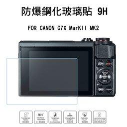 --庫米--CANON G7X MarK II MK2 鋼化防爆玻璃貼 高硬度 高清晰 高透光 9H