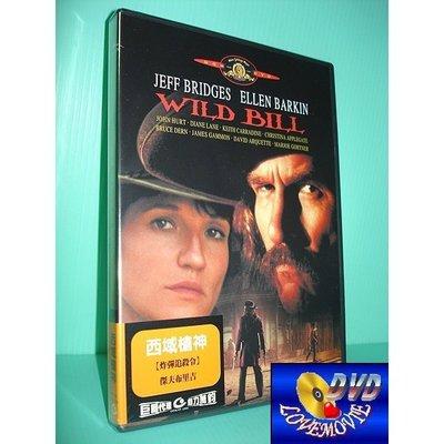 三區台灣正版【西域槍神Wild Bill(1995)】DVD全新未拆《主演:奔騰年代、第七傳人-傑夫布理吉》