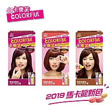 [DJS LIFESTYLE] 台灣卡樂芙 COLORFUL 超顯色優質染髮霜 2019 年度最新三款馬卡龍色珊瑚粉橘、奶茶甜棕、玫瑰嫣紅銅鑼灣或觀塘門市發售