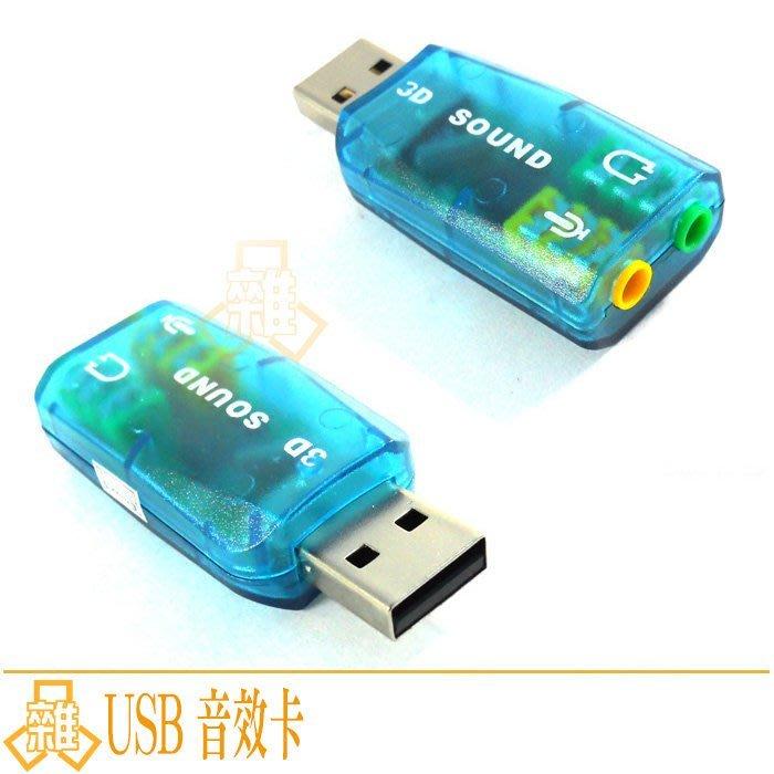 3C雜貨-顏色隨機 USB 音效卡 3D 隨插即用 升級維修最方便 舊主機 可用 超迷你 支援 WIN7 10個免運