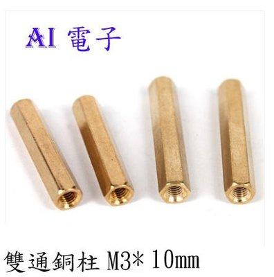 【AI電子】*(26-8)M3*10mm雙通銅柱 六角銅柱 間隔柱