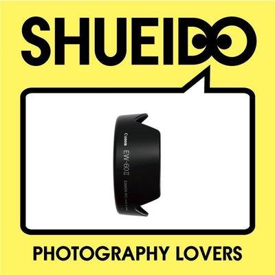 集英堂写真機【全國免運】【預購】CANON EW-60II EW-60 EW60II 原廠 遮光罩 EF 24mm B