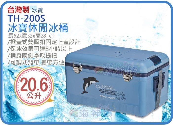 =海神坊=台灣製 TH-200S 冰寶休閒冰桶 釣魚冰箱 保溫/保冷 附背帶/冰盤/魚餌盒20.6L 4入4700元免運