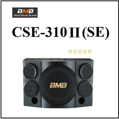 [ 宥笙音響 ] 日本 BMB CSE-310 第2代 (SE) 10吋 首選專業卡拉OK喇叭 (星聚點指定專用)
