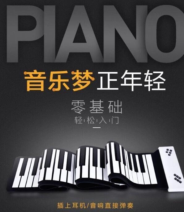 電子琴手卷鋼琴88鍵加厚專業版隨身MIDI鍵盤成人學生初學者便攜電子鋼琴 【MONA】
