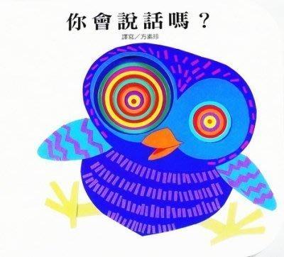 比價網~~上人文化【快樂學習洞洞書~你會說話嗎?】0~6歲~~櫃位2041