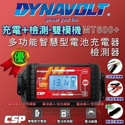 【電池達人】MT600+ 旗艦版 脈衝式 充電機 測試器 一機雙能 汽車 機車 電瓶充電器 EFB AGM 6V 12V