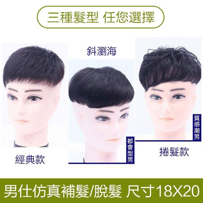 男仕補髮塊 內網18X20公分 脫髮補髮增髮 髮片 100%真髮可吹自由造型 仿真度高 熱銷款 【RH18】☆雙兒網☆