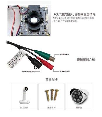 【安全專家】全視線 TS-87GH 室內  日夜兩用  四合一 夜視型 HD 1080P 6顆 紅外線LED 攝影機