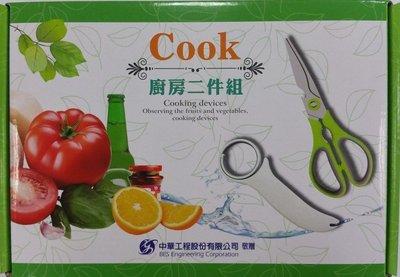 股東會贈品【Cook 廚房二件組】萬用料理剪刀+四合一開瓶器