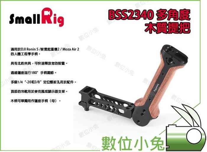 數位小兔【 BSS2340 多角度 木質提把 SmallRig 】如影S DJI 智雲 木質 手柄 多角度 提把 攝影機