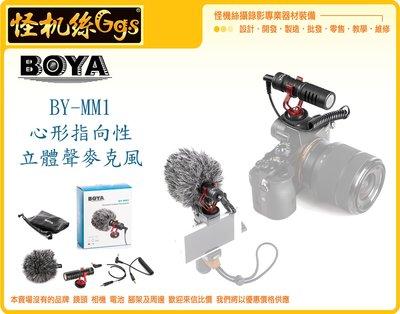 怪機絲 BOYA BY-MM1 心形 指向性 立體聲 麥克風 兔毛 收音 手機 平板 相機 單眼 Osmo MIC