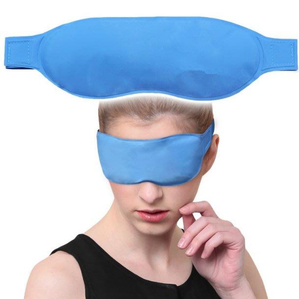 冰敷眼罩冰袋冷熱敷眼罩雙眼皮手術後冰敷眼罩水腫速冷