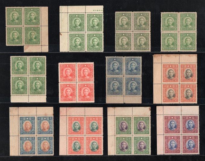 BC3(代拍品)常28國父像大東一版無水印郵票四方連12全新票,品相請詳參各圖示。