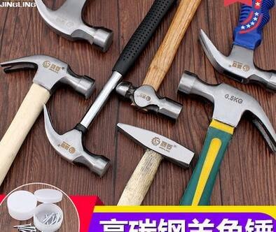 888利是鋪-羊角錘五金鐵錘子工具小錘子家用木工裝修錘榔頭一體起釘錘拔釘#羊角錘