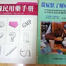 二手書~(國民用藥手冊)&(從症狀了解成人病)側面有書斑,不介意再下標