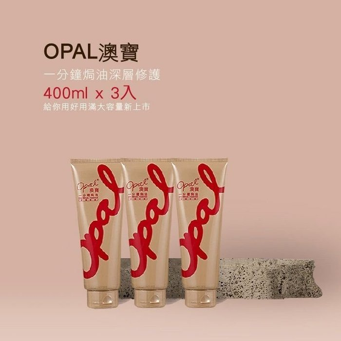 【OPAL澳寶】一分鐘護髮焗油深層修護400ML*3送新15ML*1