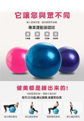 瑜珈球 65cm ( 26吋 ) 抗力球 彈力球 健身球 彼拉提斯球 防爆 復健球 體操球 大球操 運動用品器材(藍) 新北市