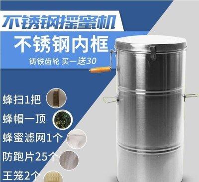 哆啦本鋪 不鏽鋼304加個搖蜜機不銹鋼搖蜜機蜂蜜分離機甩蜜打糖加厚蜂蜜桶蜂蜜專用中意蜂搖蜜機D655