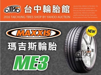 【台中輪胎館】MAXXIS  瑪吉斯 ME3 205/55/16 歡迎來電洽詢