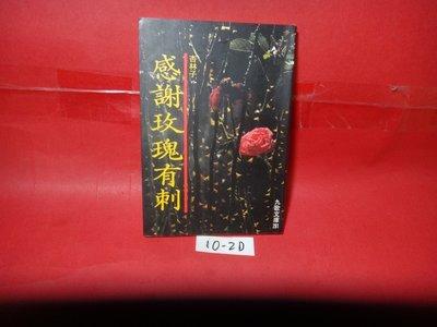【愛悅二手書坊 10-20】感謝玫瑰有刺      杏林子/著   九歌出版