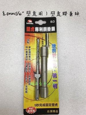 """~168五金手工具~BAKUMA 專利壁虎鑽兼鎖 8.0mm(1/4""""壁虎用)鑽尾 水泥鑽尾 鑽兼鎖"""