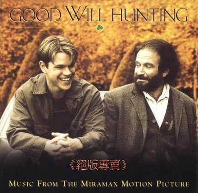 《絕版專賣》心靈捕手 / Good Will Hunting 電影原聲帶 (歐版)