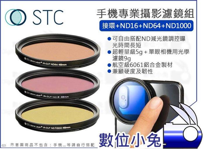 數位小兔【STC 高畫質手機濾鏡 ND16 + ND64 + ND1000 + 接環】減光鏡 濾鏡 ND鏡 公司貨