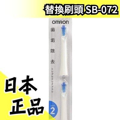 【替換刷頭 2入組】OMRON歐姆龍 HT-B210 音波電動牙刷專用替換刷頭 SB-072【水貨碼頭】