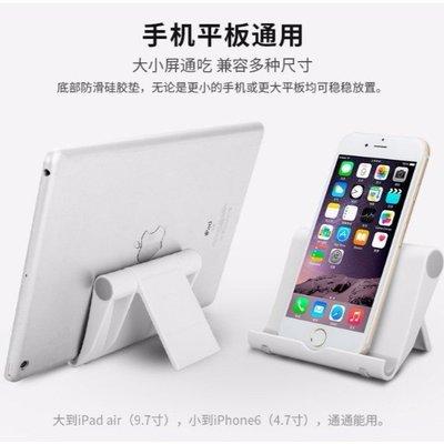 桌上型手機支架 平板通用支架 簡易懶人支架
