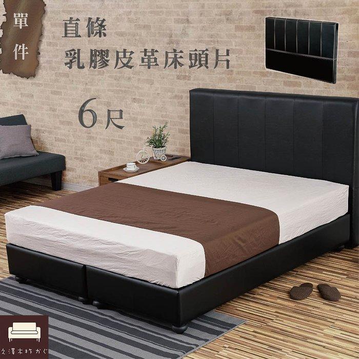 床頭片 布萊克乳膠皮革黑條紋6尺床頭片