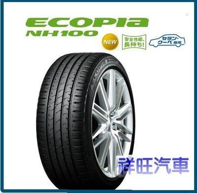 ㊣高雄祥旺㊣普利司通輪胎 NH100 205/55/16 神省胎 全新上市 完工價(非南港 瑪吉斯 205/60/16)