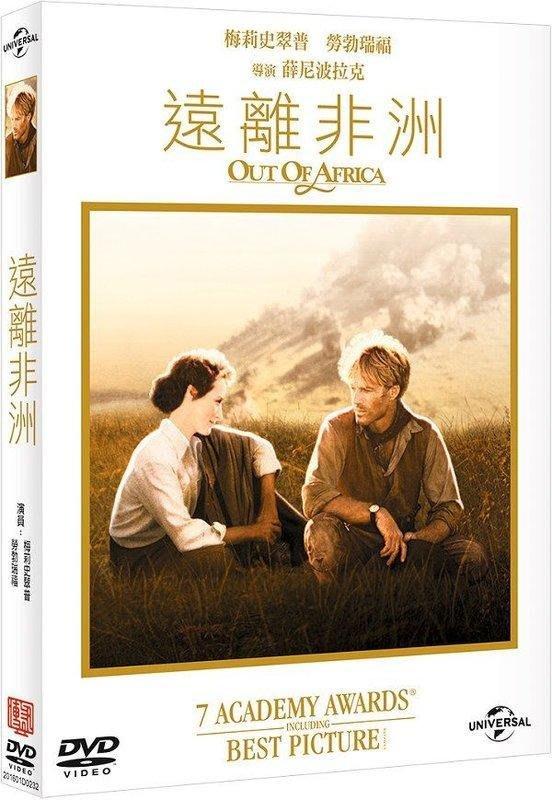 (全新未拆封)遠離非洲 Out of Africa DVD(傳訊公司貨)限量特價