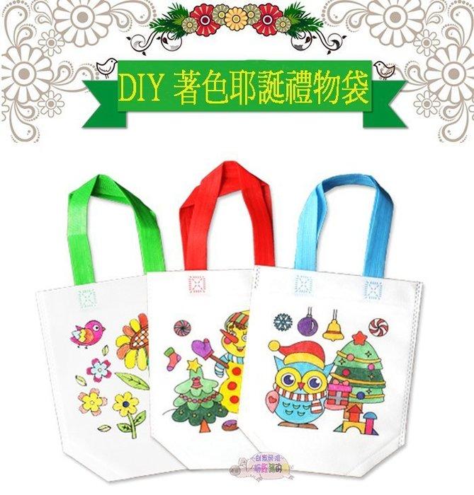 ♥粉紅豬的店♥耶誕節 聖誕節 手作 DIY 彩繪 不織布 著色 填色 手提袋 無紡布 袋子 環保袋 禮物袋 耶誕 活動-