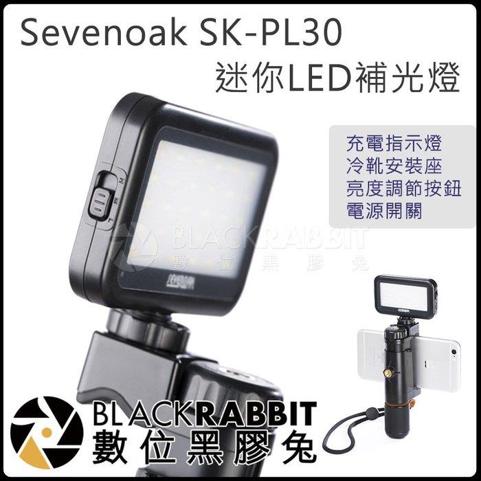 數位黑膠兔【 Sevenoak SK-PL30 迷你LED補光燈 】補光燈 打光 gopro gopro8打光 攜帶打光