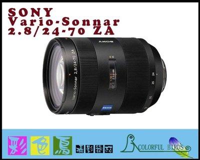 彩色鳥 (相機出租 鏡頭出租) Sony 24-70mm F2.8 ZA SSM ZEISS 蔡司鏡 A33 A55 A65 A77 FS100 VG10