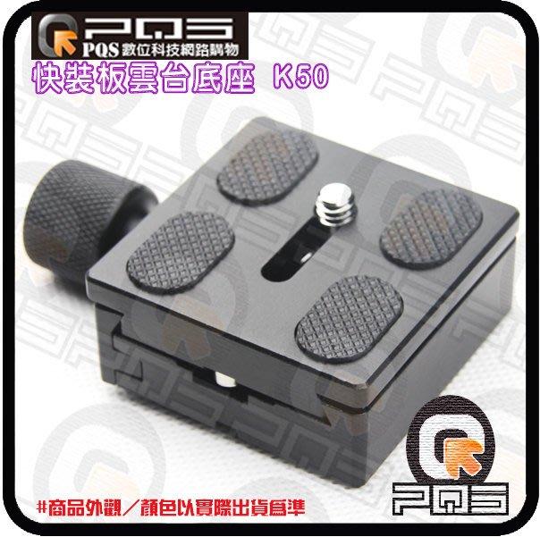 ╭☆台南PQS╮相機 穩定器底座/快裝板底座/快裝板雲台/雲台快裝夾座/滑軌快裝板 1/4螺絲/螺孔 K50
