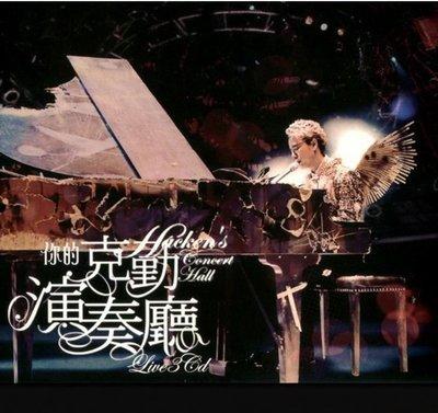 20-212-21-你的克勤演奏廳 Concert Hall Live (3CD) (簡約再生系列)李克勤