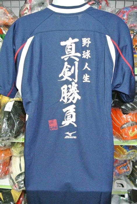 貳拾肆棒球--日本帶回目錄外限定版Mizuno守備職人野球人生真劍勝負短袖兩扣式練習衣