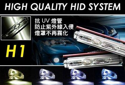 TG-鈦光 H1一般色HID燈管一年保固色差三個月保固!E36.E46.E90.E91.E60.E61備有頂高機.調光機