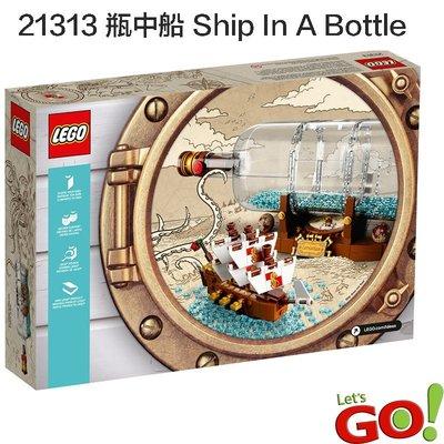 【LETGO】限定 正版 LEGO 樂高 IDEAS 21313 瓶中船 Ship In A Bottle