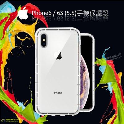 【WT 威騰國際】Apple iPhone 6 / iPhone 6s (5.5) 手機空壓氣墊TPU殼 四角氣墊 軟殼