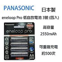 【攝界】PANASONIC eneloop Pro 低自放電池 3號 (四入) 2550mAh充電電池 閃燈