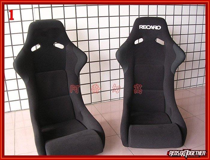 ~阿喬ㄉ窩~  類  RECARO SPG 固定式賽車椅 ~~~黑 紅兩款  APIGA