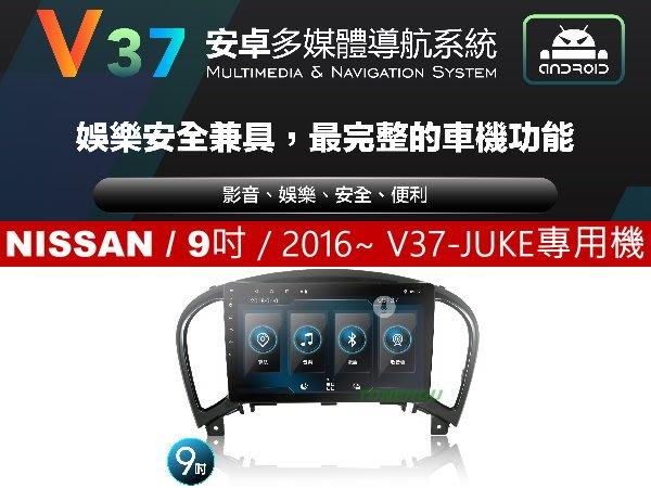 通豪汽車音響 JHY V37系列 NISSAN / 9吋 / 2016~  JUKE 專用安卓機