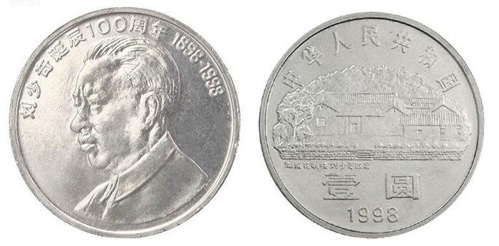 1998年劉少奇誕辰100周年紀念幣 50枚整卷 七大偉人紀念幣