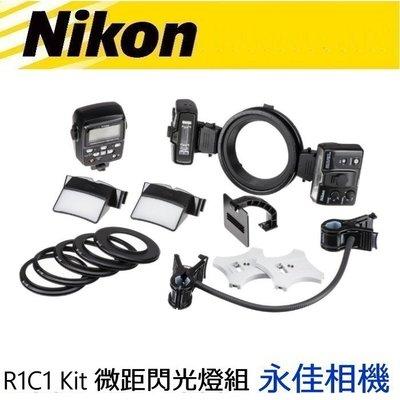 永佳相機_NIKON SPEEDLITE R1C1 微距無線攝影套件組合 閃光燈 【公司貨】(2)