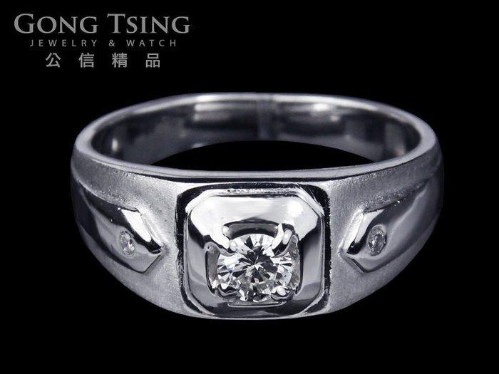 【公信精品】鑽石男戒指 0.27克拉 白K金天然鑽戒 20分鑽戒
